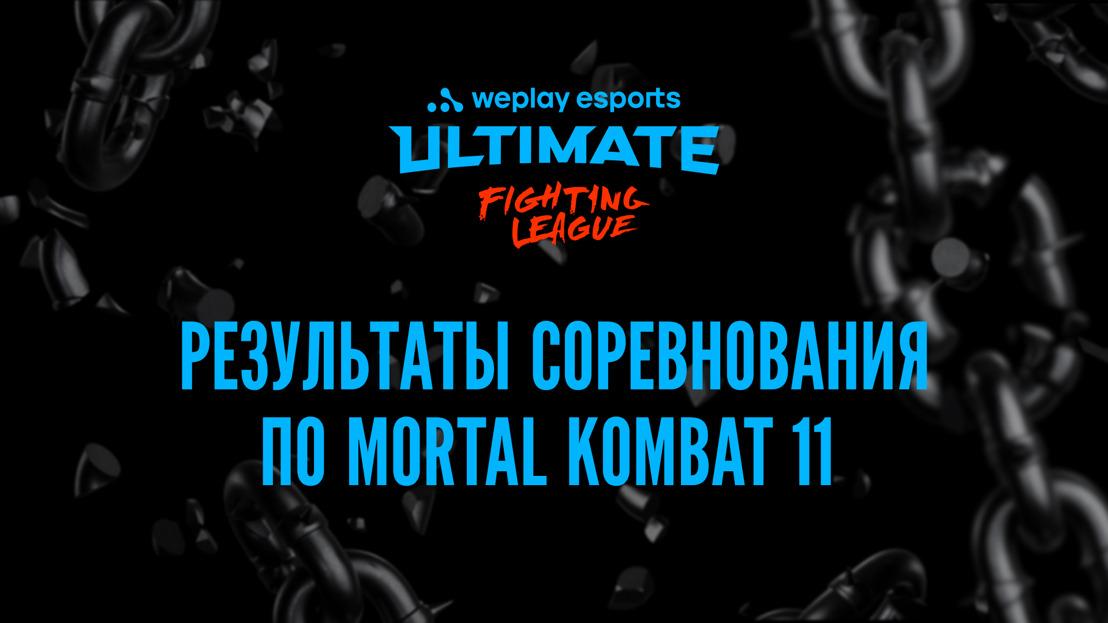 Известен победитель соревнования WePlay Ultimate Fighting League Season 1 по Mortal Kombat 11