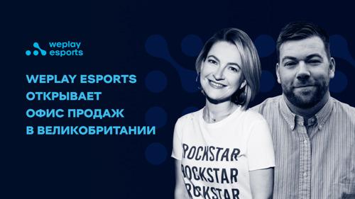 WePlay Esports открывает офис продаж в Великобритании