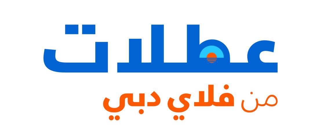 عطلات فلاي دبي تحتفل بانطلاقتها السنوية الثالثة