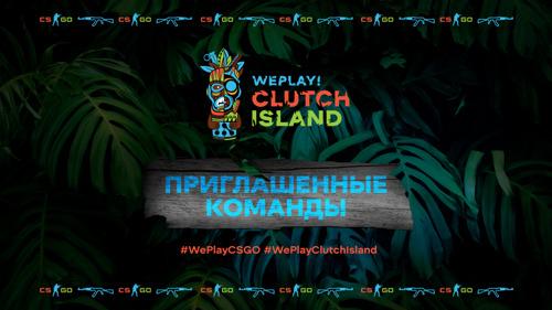 Определены участники WePlay! Clutch Island