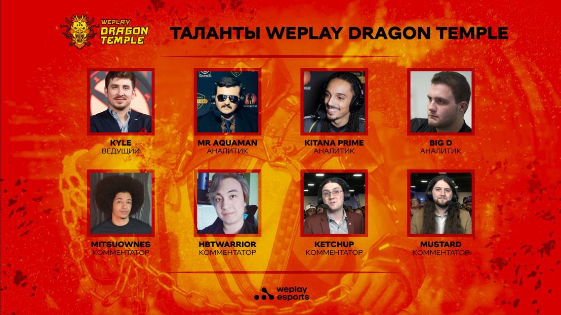 Полный список талантов WePlay Dragon Temple