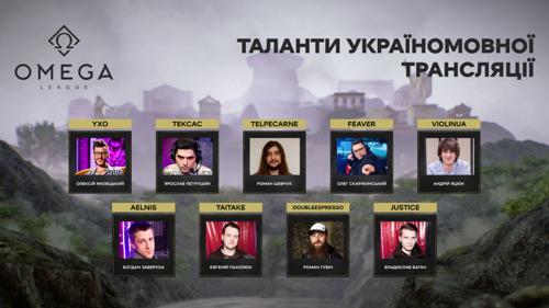 Оголошуємо україномовну трансляцію OMEGA League