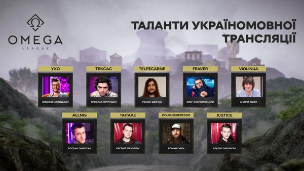 Preview: Оголошуємо україномовну трансляцію OMEGA League