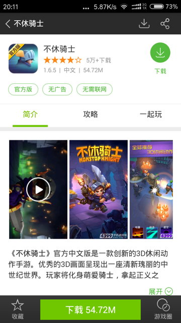 Nonstop Knight releases on Android in China
