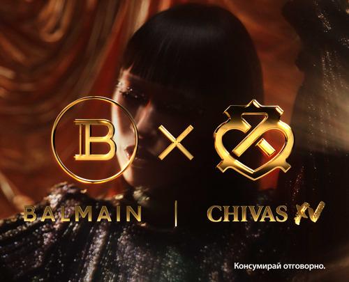 Chivas Regal се присъединява към армията на Balmain за създаването на лимитирана серия шотландско уиски