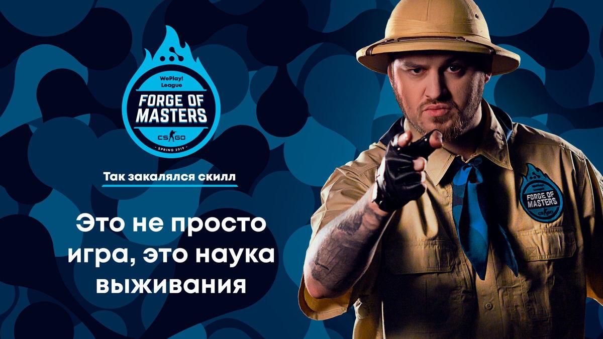 WePlay! – Forge of Masters, турнир CS:GO