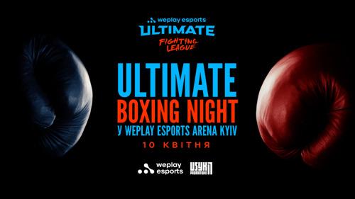 WePlay Esports та USYK-17 PROMOTIONS представляють вечір боксерських поєдинків Ultimate Boxing Night