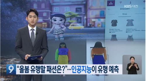 """""""올봄 유행할 패션은?""""…인공지능이 유행 예측"""