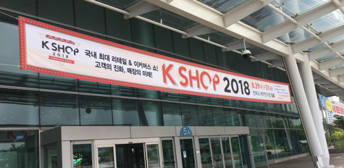 K SHOP 2018 컨퍼런스 참석 후기