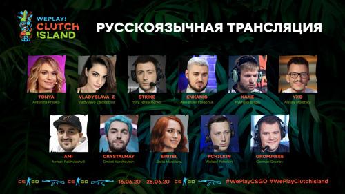 Русскоязычные комментаторы WePlay! Clutch Island