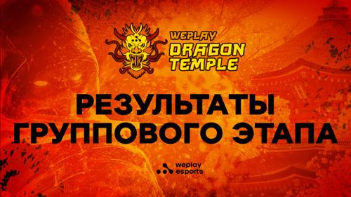 Результаты группы A WePlay Dragon Temple