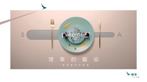 國泰及OpenRice《開飯喇!》攜手呈獻 全新餐飲電子消費體驗