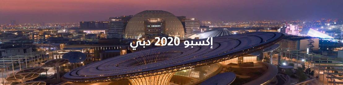 تذكرة مجانية ليوم واحد لمسافري فلاي دبي الى اكسبو 2020