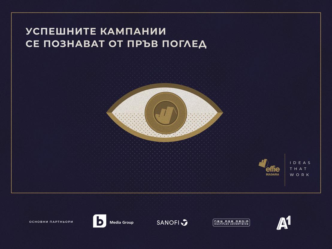 Известни са финалистите в конкурса за награди Effie® България