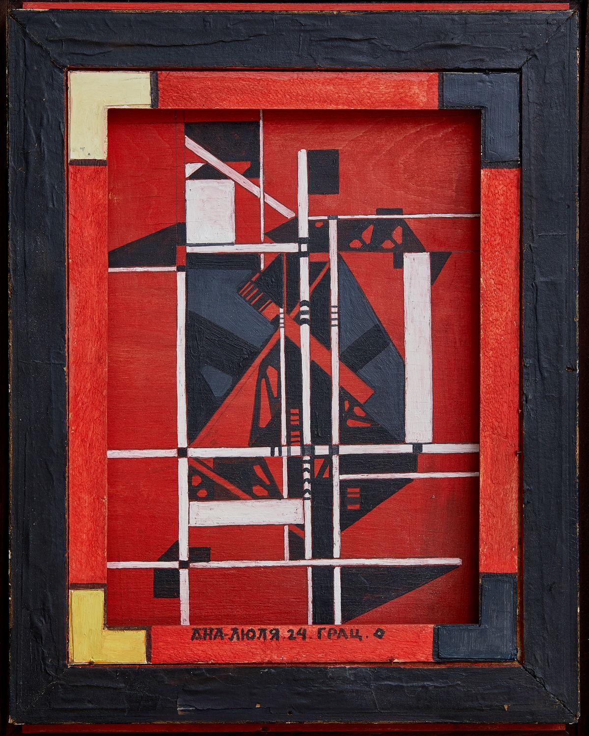 Анна-Люля Симидова-Праун (1906-2004) Абстрактна композиция, 1924