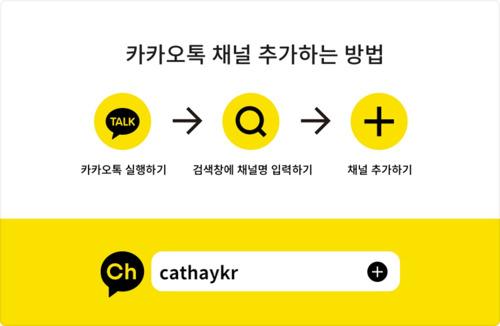 캐세이퍼시픽항공, '한국 고객 맞춤형' 카카오톡 공식 채널 런칭