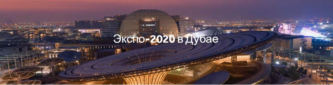 flydubai дарит пассажирам билет на один день на EXPO 2020