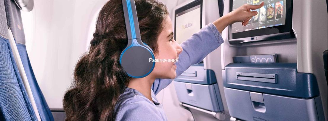 flydubai инвестирует в повышение качества обслуживания на борту