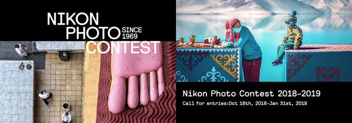 NIKON PHOTO CONTEST 2018-2019 : APPELS À CANDIDATURE