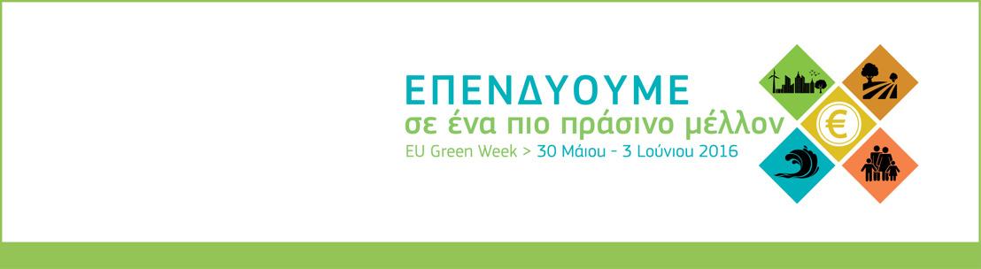 Επενδύοντας για ένα πιο πράσινο μέλλον – η ΕΕ εγκαινιάζει την Πράσινη Εβδομάδα 2016