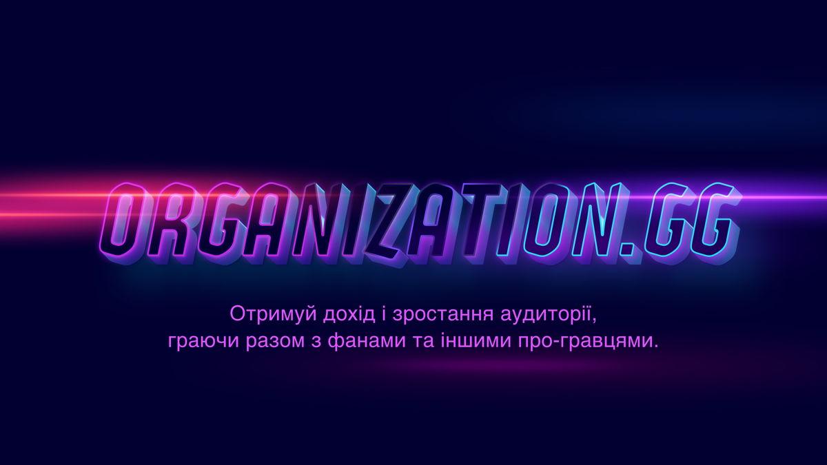 Створення інтерактивних розваг для фанатів. Зображення: Organization.GG