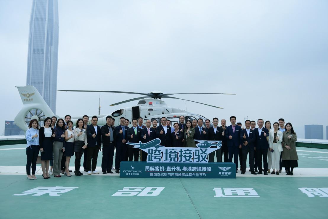国泰航空与东部通航达成战略合作意向