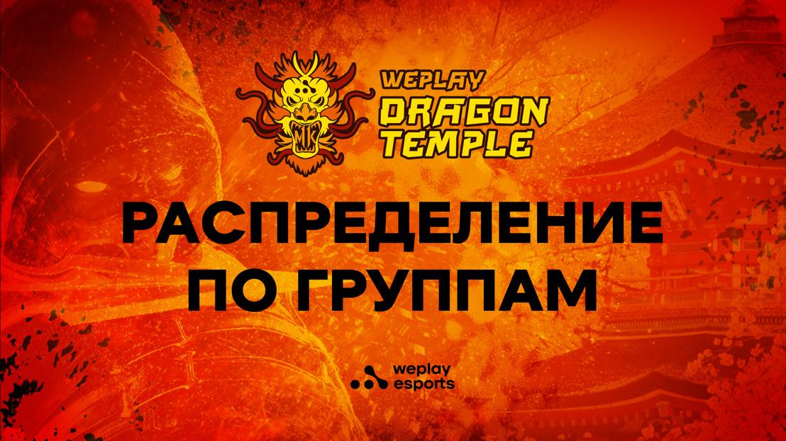 Известны составы групп WePlay Dragon Temple