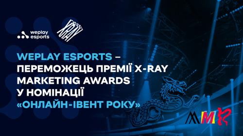 WePlay Esports – переможець премії X-RAY Marketing Awards у номінації «Онлайн-івент року»