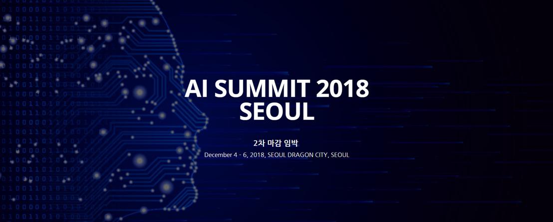 옴니어스가 AI SUMMIT 스타트업 피치에 참여합니다