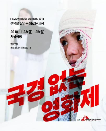 [국경없는의사회] '국경없는영화제 2018' 11월 23일(금)-25일(일) 개최! 공식 포스터 & 트레일러 공개!