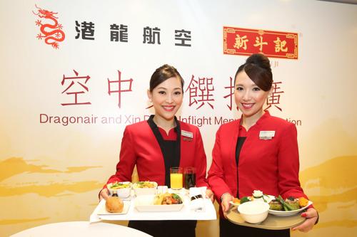 Dragonair renews partnership with Xin Dau Ji to design exclusive new menu for passengers