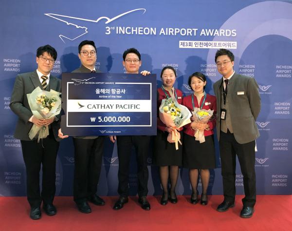 Preview: 캐세이패시픽항공, 인천국제공항공사 '올해의 항공사'로 선정
