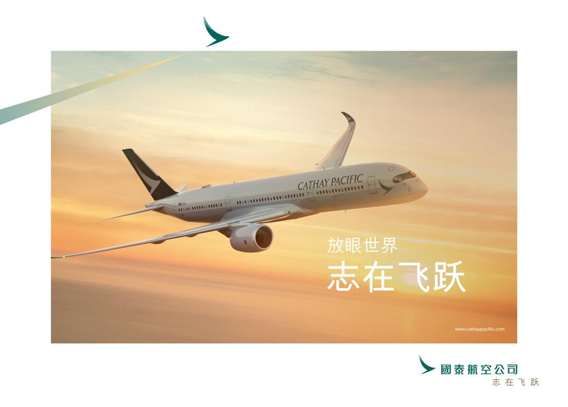 """国泰航空及国泰港龙航空联合飞猪倾情打造首个航空""""超级品牌日""""活动,机票优惠最高直减1,300元"""