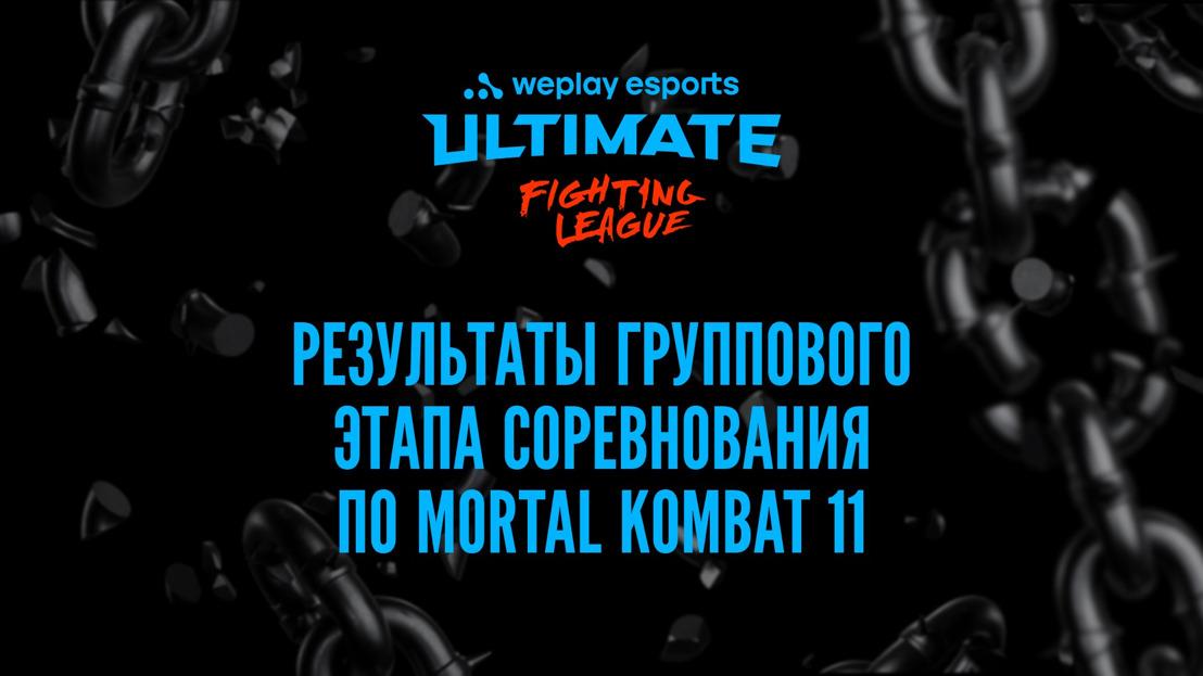 Результаты группового этапа WePlay Ultimate Fighting League Season 1 по MK11