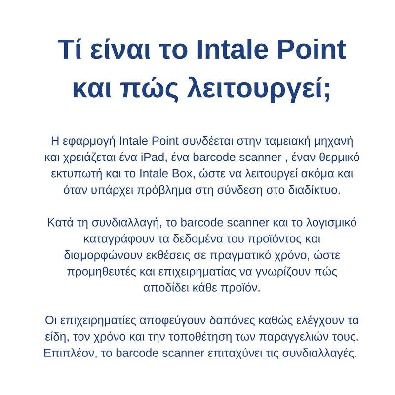 Τί είναι το Intale Point και πώς λειτουργεί;
