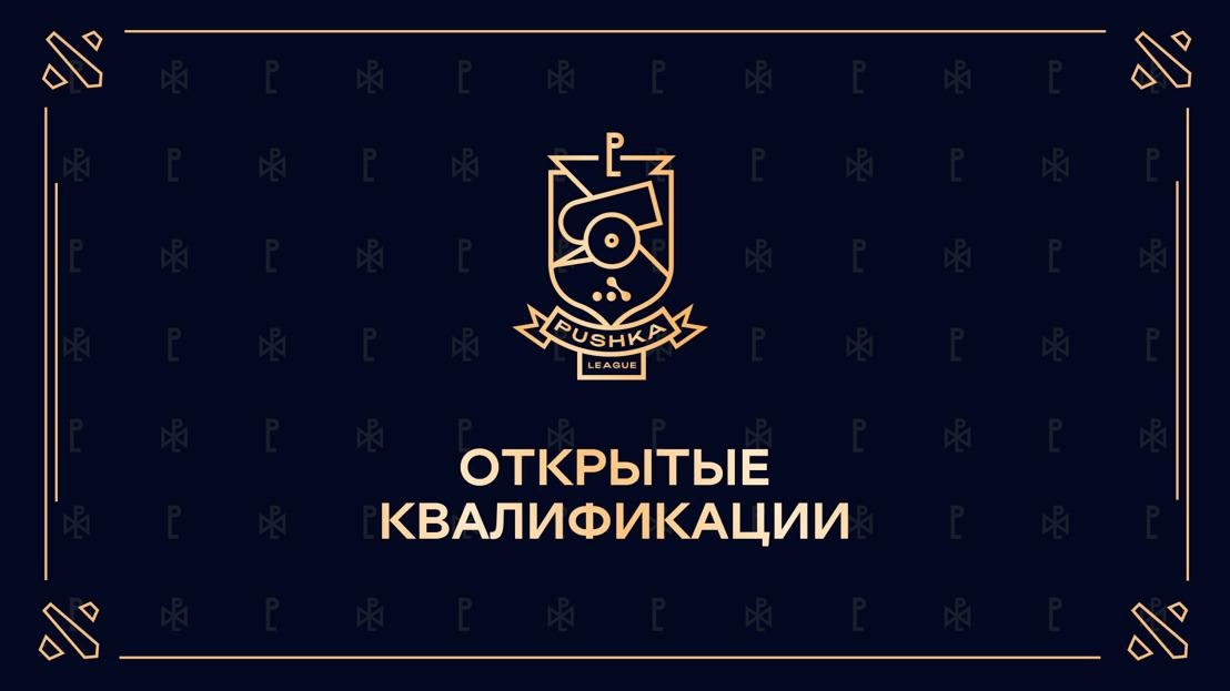 Победители открытых квалификаций WePlay! Pushka League