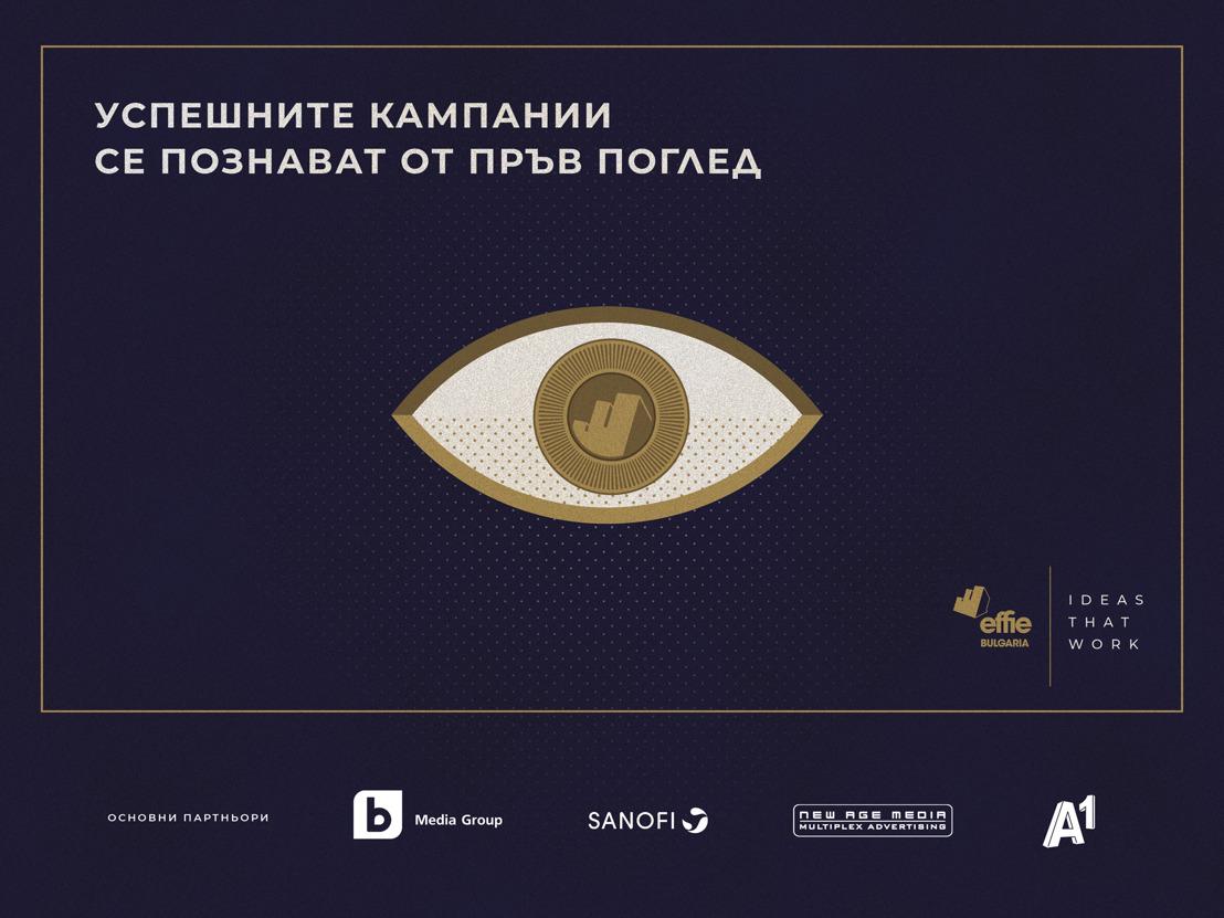 Международният конкурс за рекламна ефективност Effie® търси работещите идеи за 2019 година