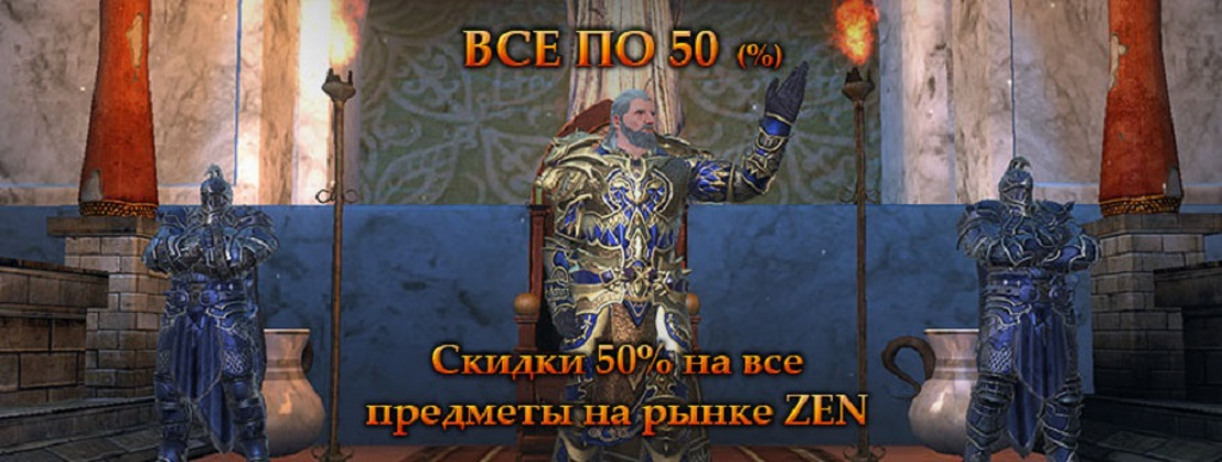 Neverwinter - все по 50!