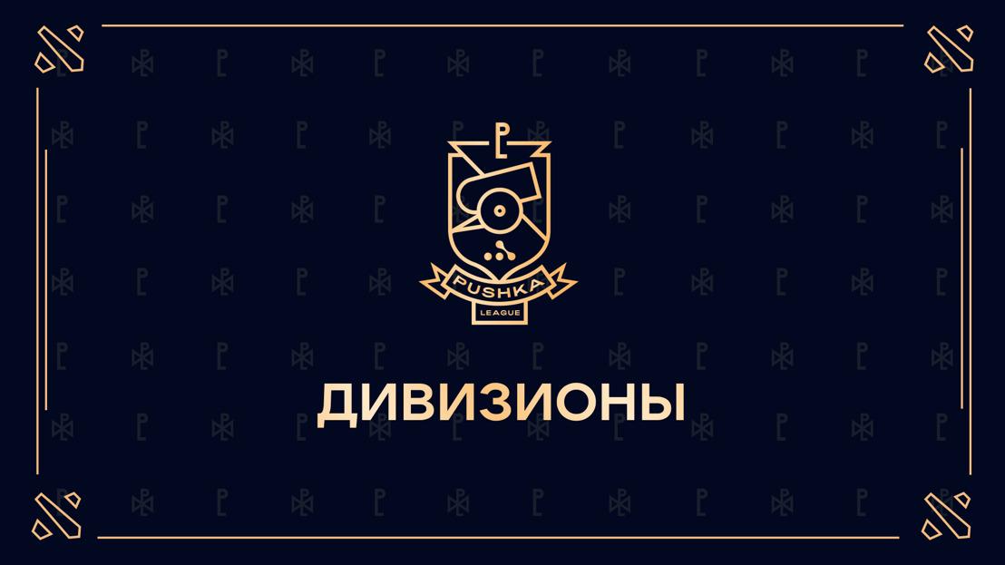 Второй дивизион WePlay! Pushka League