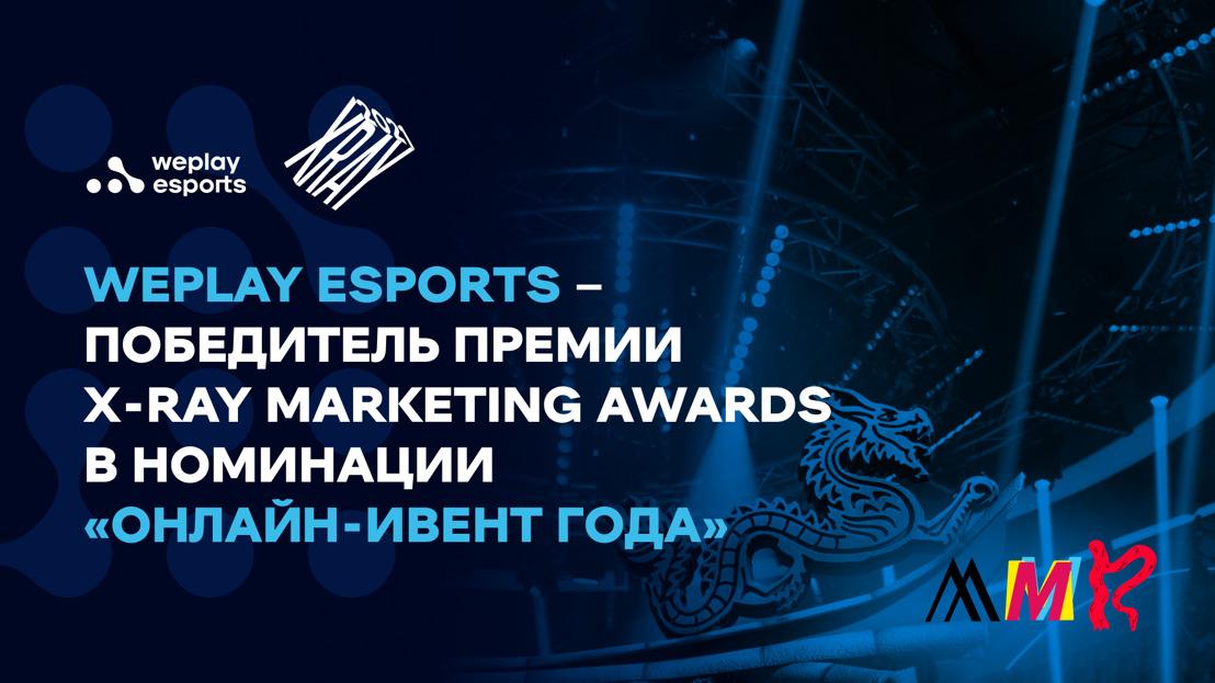 WePlay Esports – победитель премии X-RAY Marketing Awards в номинации «Онлайн-ивент года»
