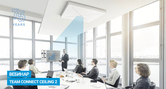 """Вебинар """"Микрофонный массив Team Connect Ceiling 2. Изменяемые пространства и динамичные совещания"""""""