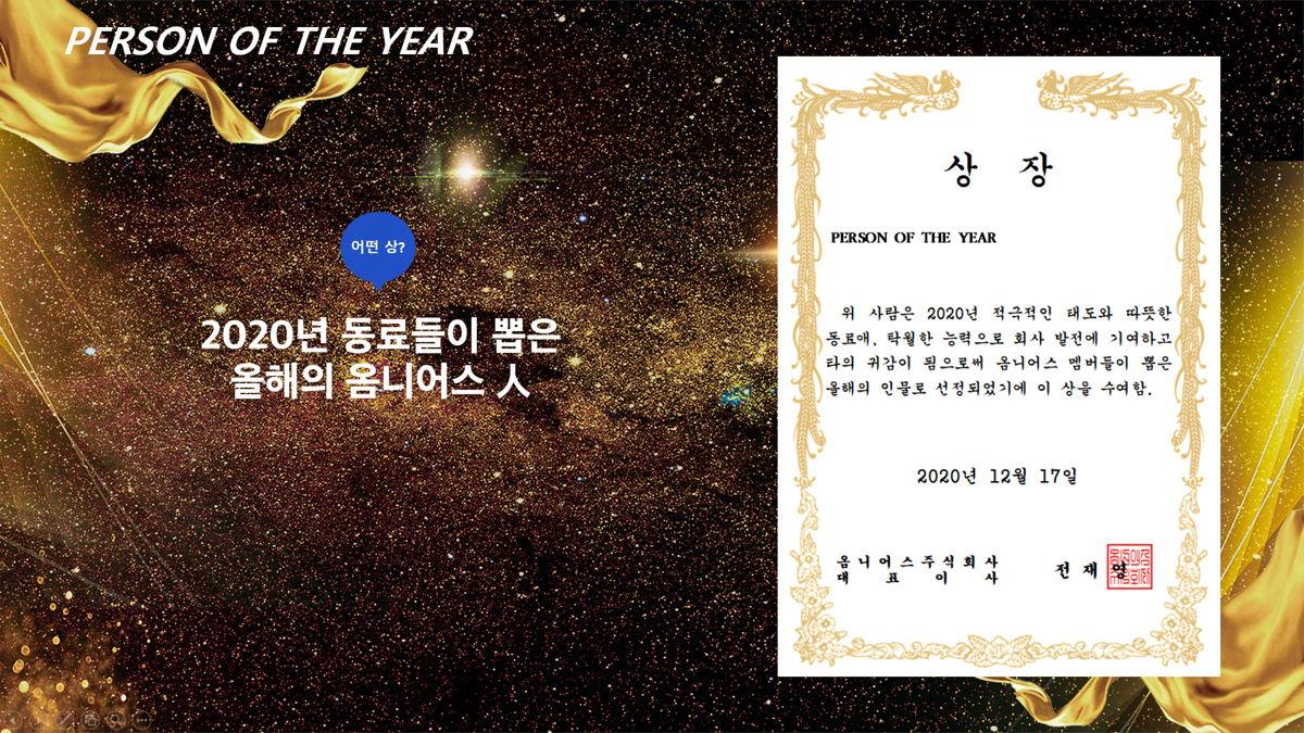 "2020 OMNIOUS AWARD의 최고상! ""Person of The Year"""
