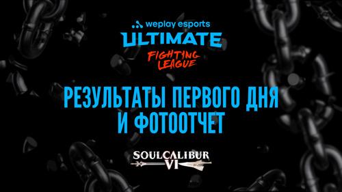Результаты первого дня и фотоотчет WePlay Ultimate Fighting League Season 1 по SOULCALIBUR VI