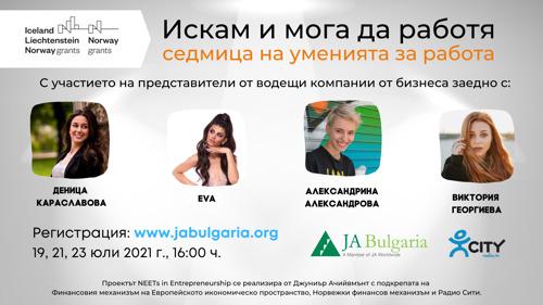 """""""Искам и мога да работя"""" – JA Bulgaria организира """"Седмица на уменията за работа"""""""