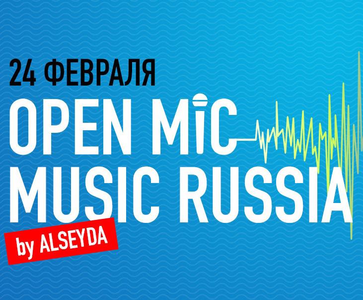 Музыкальный фестиваль Open Mic Music Russia при поддержке Sennheiser