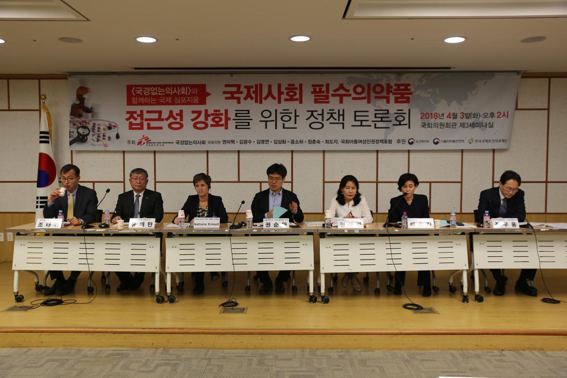 [사진] 국경없는의사회 '국제사회 필수의약품 접근성 강화' 정책 토론회