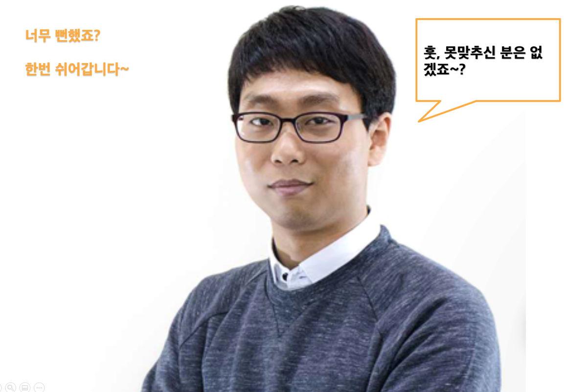 옴니어스배 도전 골든벨에 특별 출연해주신 우리의 CTO 준철님