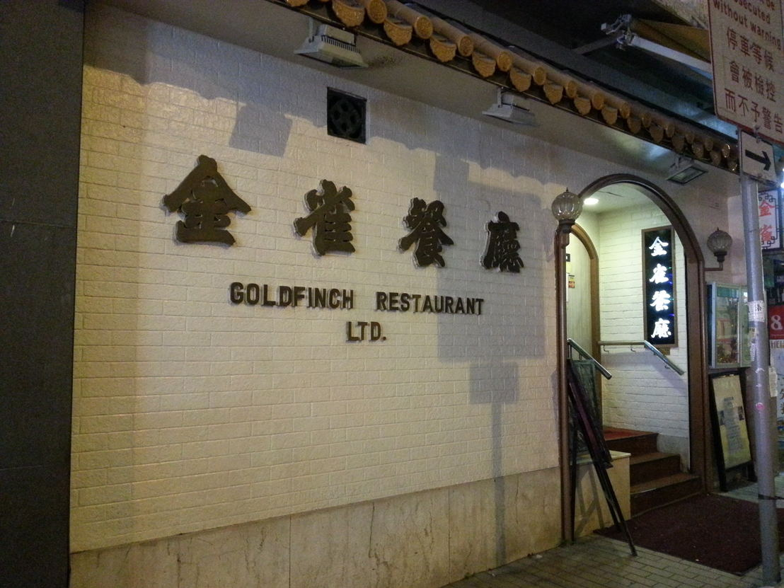 Goldfinch Restaurant - As seen in Palme d'Or award-winning film, In the Mood for Love. Photo by Momaxmedia