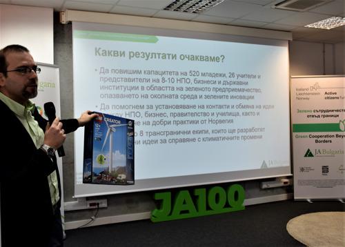 Ученици от България и Норвегия ще развиват стартъп идеи за адресиране на промените в климата