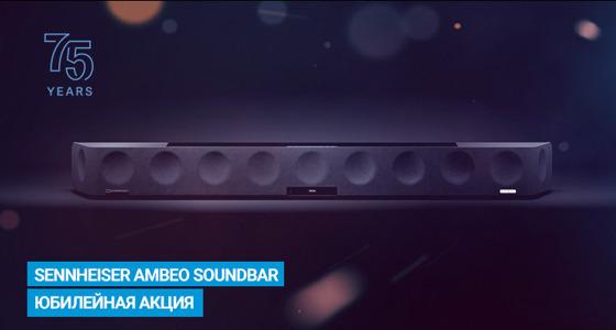 Подарки при покупке Sennheiser AMBEO Soundbar